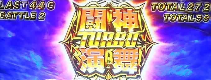 北斗の拳修羅の国篇 闘神演舞TURBO