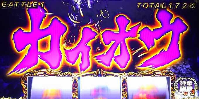 紫文字ボロボロのカイオウ