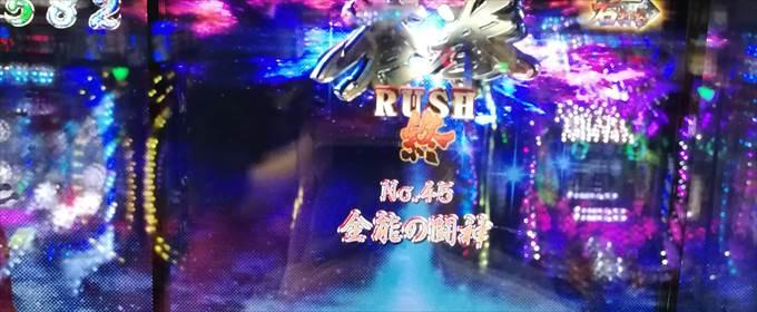 蒼天の拳蒼拳ラッシュスルー