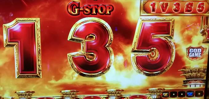G-STOP1・3・5