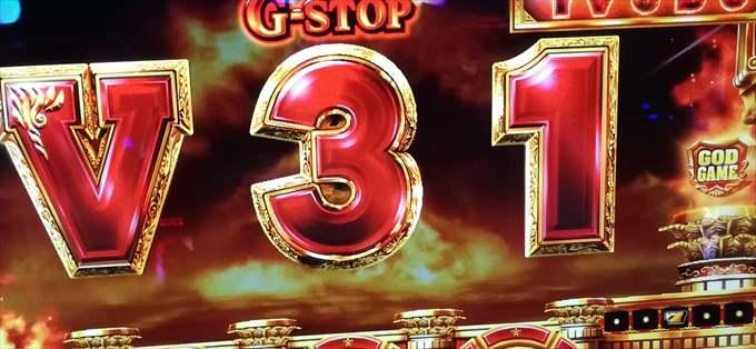 G-STOP中V・3・1