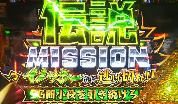 秘宝伝~伝説への道~伝説ミッション