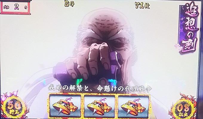 バジリスク絆次回予告第1話