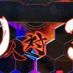 【バジリスク絆】完全勝利の条件と恩恵を解説!実践稼働で初戦から甲賀10人抽選に当選!?