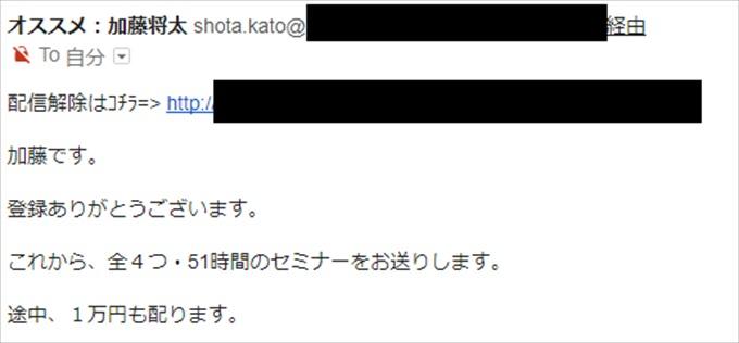 加藤翔太メルマガ