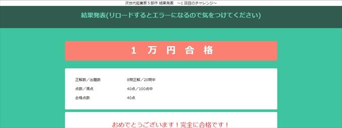 1万円獲得