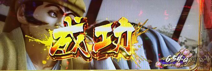 花の慶次4~天を穿つ戦槍~捨丸成功