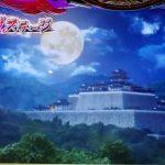 花の慶次~天を穿つ戦槍~月夜城ステージは超高確or本前兆!ステージによる恩恵や示唆を解説!