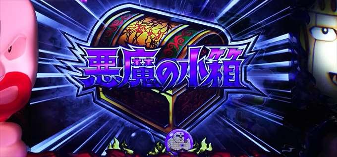 キン肉マン ~夢の超人タッグ編~悪魔の小箱