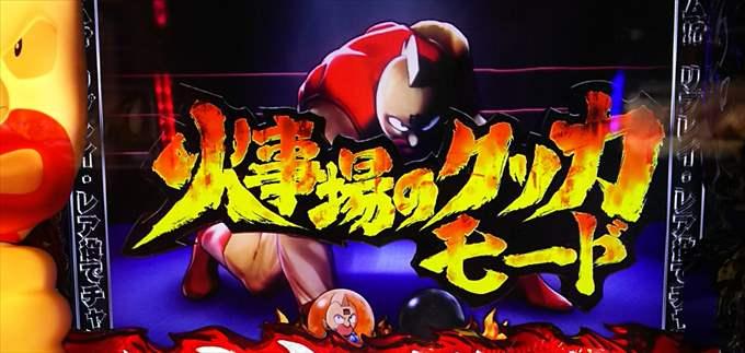 キン肉マン ~夢の超人タッグ編~火事場のクソ力モード