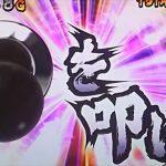 【サラリーマン金太郎】共通ベルは天王山の大チャンス!上乗せゲーム数や1G連の振り分け解説!