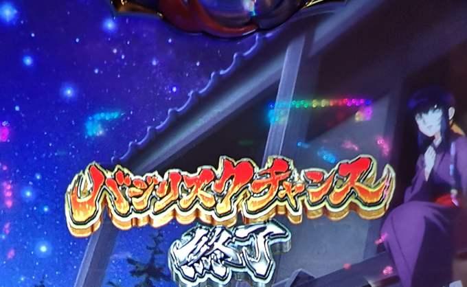 バジリスク絆2バジリスクタイム終了画面