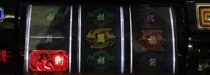バジリスク絆チャンス目出目