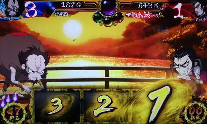 バジリスク絆甲賀3人vs伊賀1人
