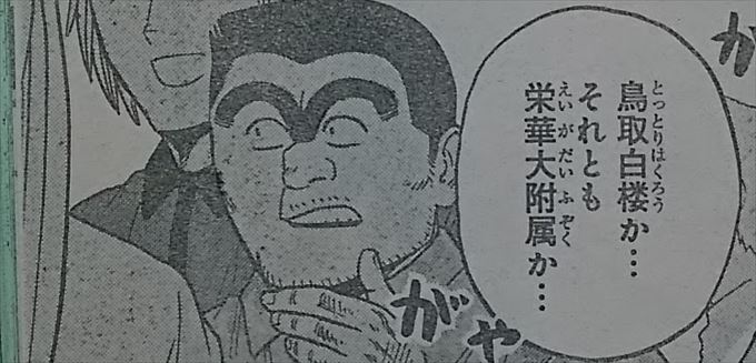 kochikame002_r