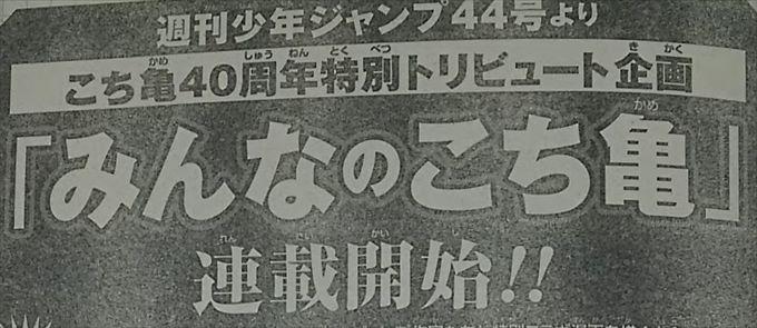 kochikame008_r