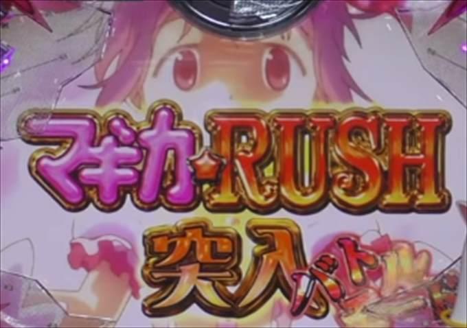CR魔法少女まどか☆マギカマギカラッシュ