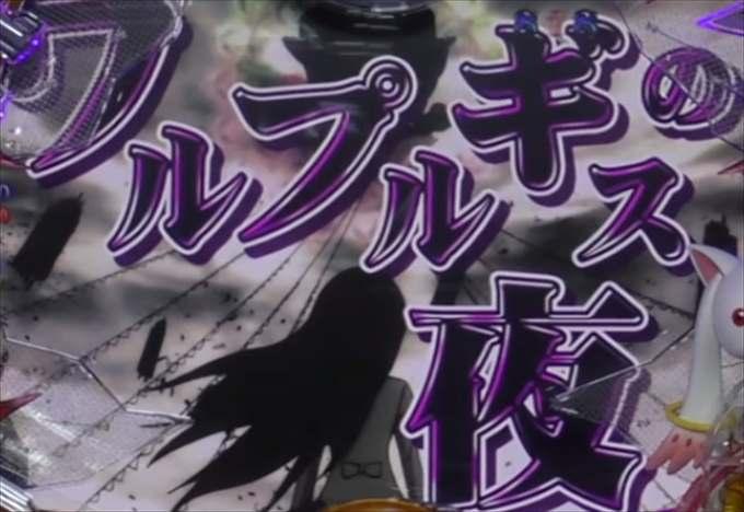 CR魔法少女まどか☆マギカワルプルギスの夜
