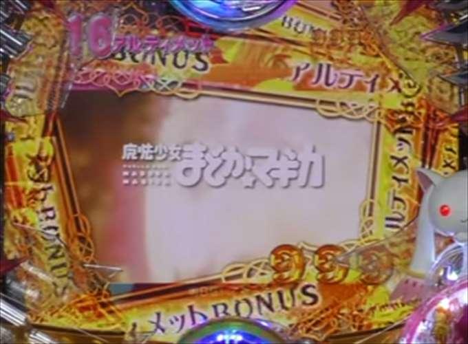 CR魔法少女まどか☆マギカアルティメットラッシュ