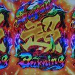 【烈火の炎2甘デジは最強の荒波】打ち方・狙い目・ボーダー・止め打ち等の技術介入を解説!