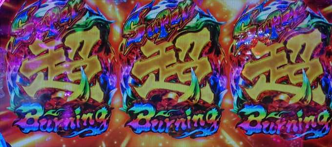 烈火の炎2超バーニング