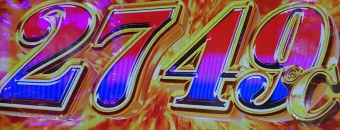 烈火の炎2 2700発オーバー