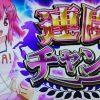 G1優駿倶楽部 レース最終ゲームヤメ台の連闘チャンス狙いが案外拾えてアツい!