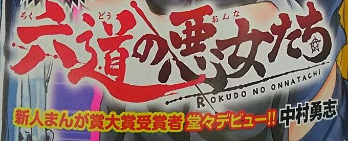 rikudou007_R