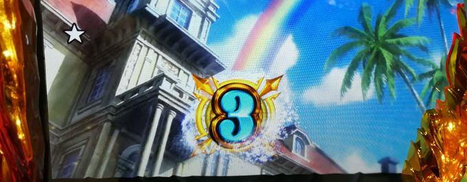 ジェネラルバトル虹背景