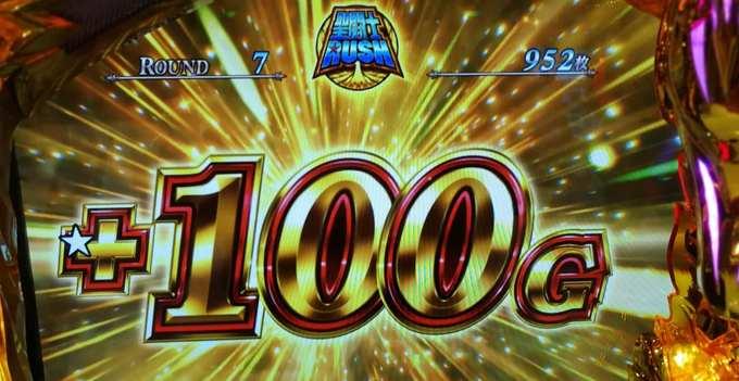聖闘士星矢海皇覚醒special100G上乗せ