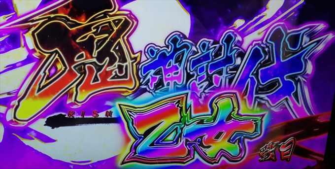 戦国乙女2レインボー乙女戦目