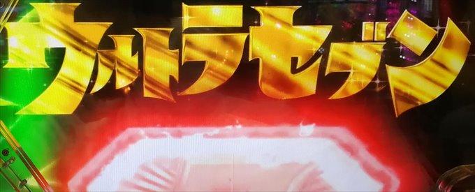 ウルトラセブン2タイトル金色